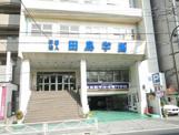 東京医学技術専門学校