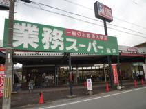 業務スーパー篠店