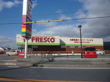 フレスコ 亀岡店の画像1