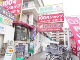 キャン・ドゥ中野島店