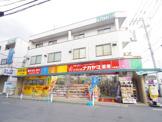 クスリのナカヤマ薬局 中野島店