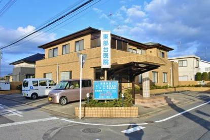 東部台医院の画像1