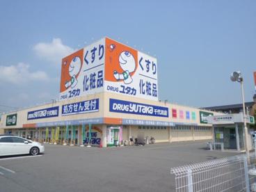 ドラッグユタカ千代川店の画像1
