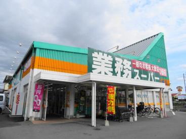 業務スーパー宇都宮簗瀬店の画像1