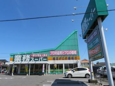 業務スーパー宇都宮簗瀬店の画像2