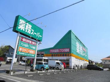 業務スーパー宇都宮簗瀬店の画像3