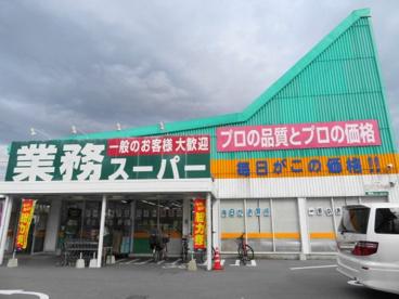 業務スーパー宇都宮簗瀬店の画像4