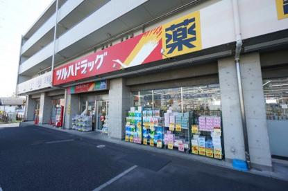 ツルハドラッグ 鎌取店の画像1