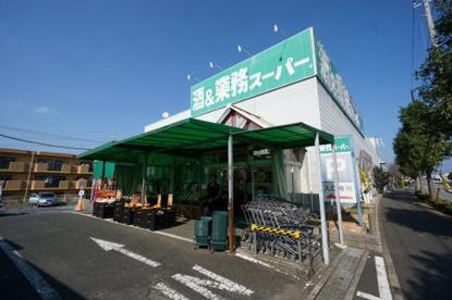 業務スーパー おゆみ野の画像1