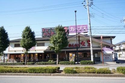 大京 おゆみ野店の画像1