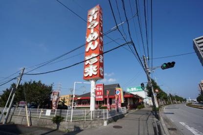 珍来 鎌取店の画像1