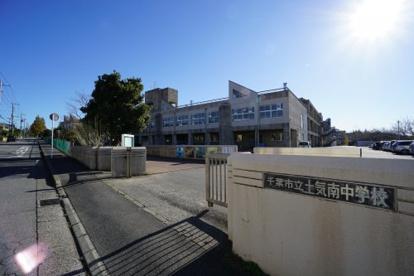千葉市立土気南中学校の画像1