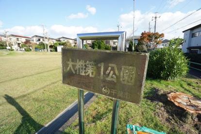 大椎台第一公園の画像3