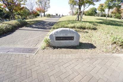 おゆみ野あきのみち公園の画像2