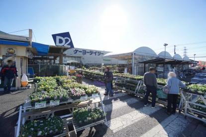 ケーヨーデイツー鎌取店の画像1