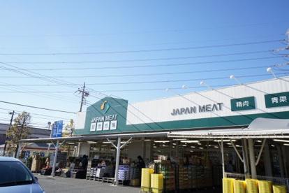 ジャパンミートおゆみ野店の画像1