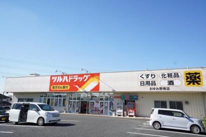 ツルハドラッグ おゆみ野南店の画像1