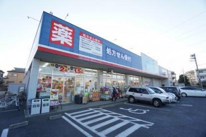 ウェルシア 千葉誉田店の画像1