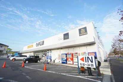 TSUTAYA 土気店の画像1