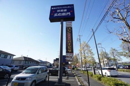 洋麺屋五右衛門 おゆみ野店の画像2