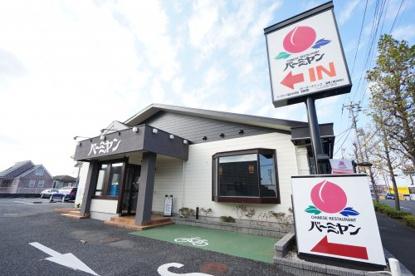 バーミヤン 千葉おゆみ野店の画像1