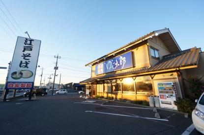 ゆで太郎古市場店の画像1