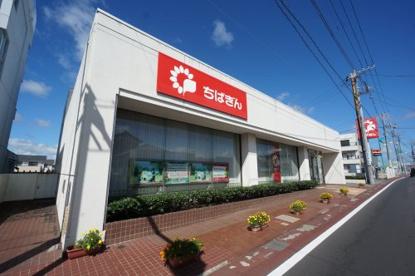千葉銀行誉田支店の画像1