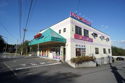 アップルクリーニング鎌取店の画像1