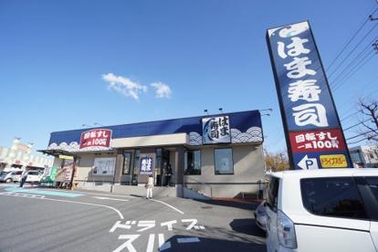 はま寿司 千葉おゆみ野店の画像1