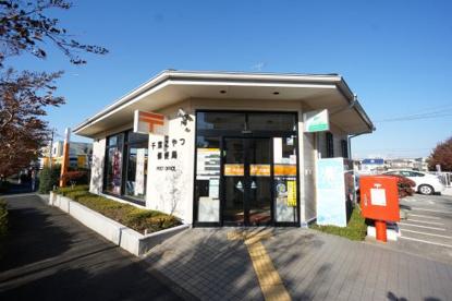 千葉こやつ郵便局の画像1