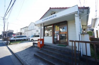 千葉古市場簡易郵便局の画像1