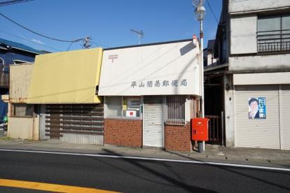 平山簡易郵便局の画像1