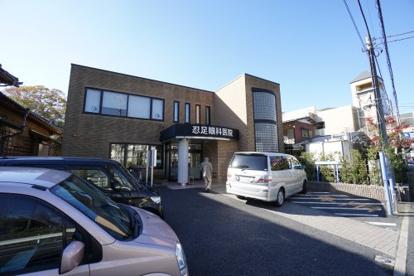 忍足眼科医院の画像1