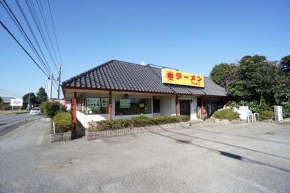ラーメンSunQ 2号店の画像1