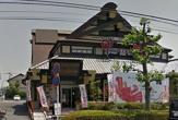 平塚甲羅本店