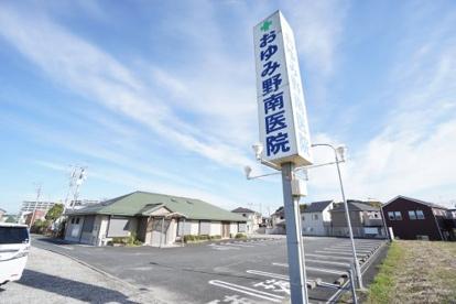 おゆみ野南医院の画像1