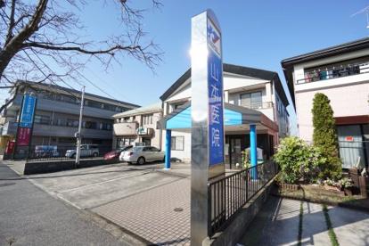 山本医院の画像2