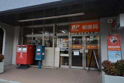 大阪谷町郵便局の画像1