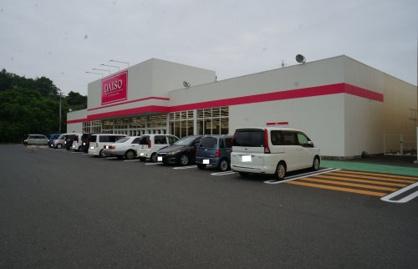 ザ・ダイソー日立滑川店の画像1