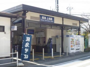 上桂駅の画像1