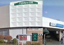 小田急OX長後店