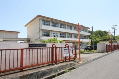 大津市立小野小学校の画像1