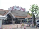 スーパーマツモト 大井店
