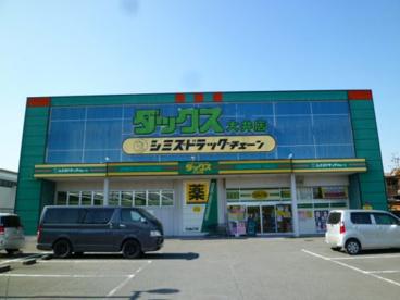 ダックス大井店の画像1
