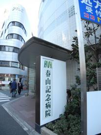 春山記念病院の画像2