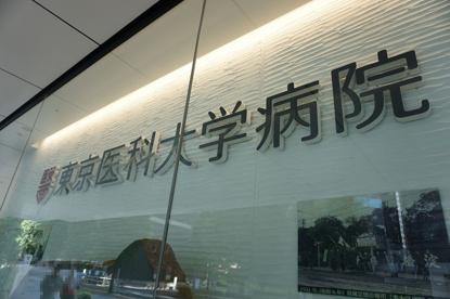 東京医科大学病院の画像1