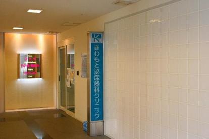 きわもと泌尿器科クリニックの画像3