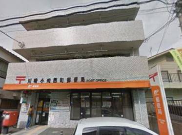 川崎小向西町郵便局の画像1