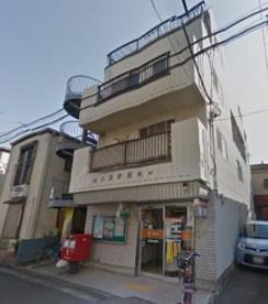 尻手駅前郵便局の画像1