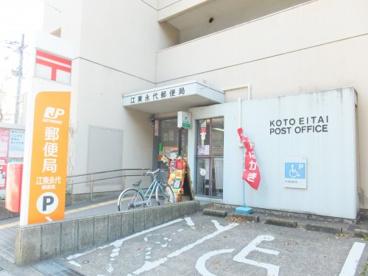 永代郵便局の画像1